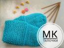 Тапочки следки спицами Самый простой способ вязания