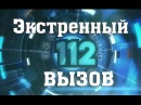 Экстренный Вызов 112 - РЕН-ТВ - 16.01.2018