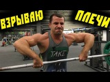 Тренировка плеч от фитнес-блогера Влада Демина