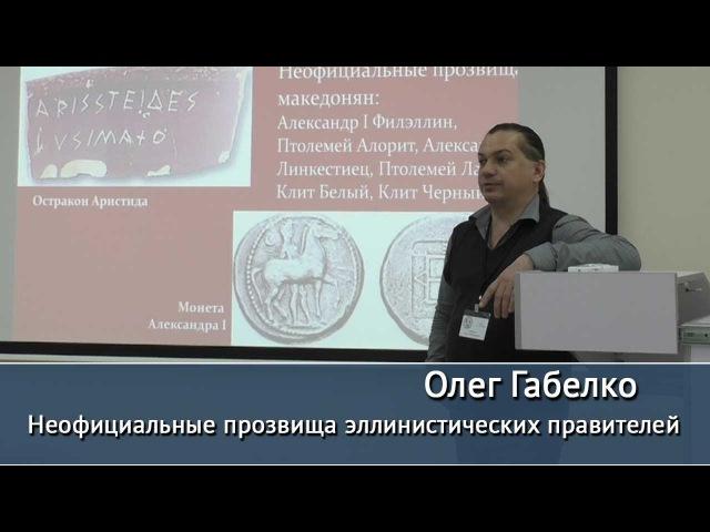 Неофициальные прозвища эллинистических правителей. Лекция Олега Габелко