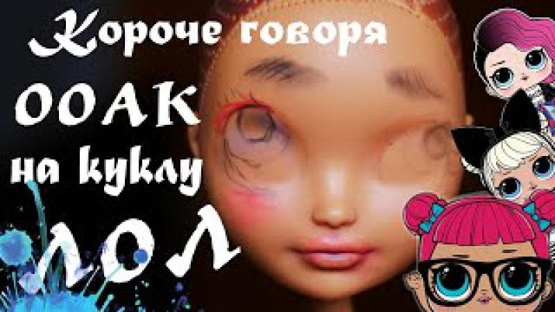 Короче говоря, OOAK на куклу ЛОЛ / Конкурс ООАК на кукле Эвер Афтер Хай кукла LOL Разу...