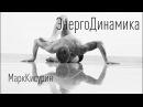 Марк Кисурин Демонстрация энергодинамической связки ZERO KREST ЯнЦигун