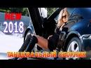 Сборник в машину 2018 - Танцевальный лучший зажигательный - 2018