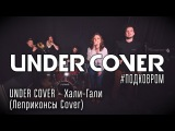 UNDER COVER - Хали-Гали (Леприконсы Cover)