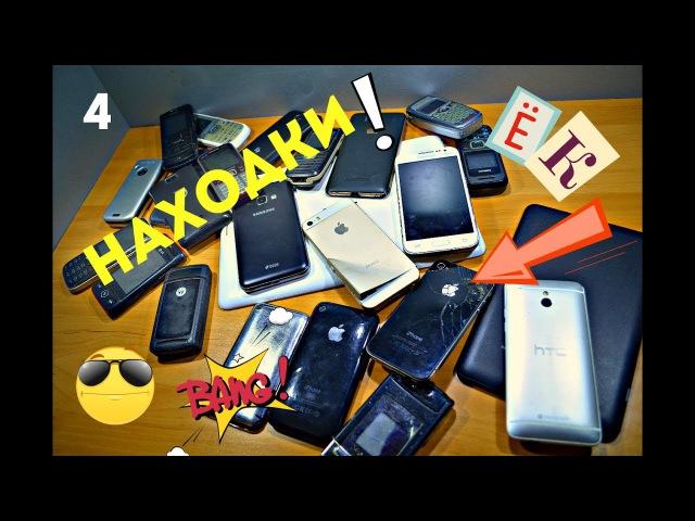 Мои находки4 Айфон 3, 4S, 5S, Ipod4 SAMSUNG J3! Гора телефонов и куча планшетов!10 000 Подписчиков!
