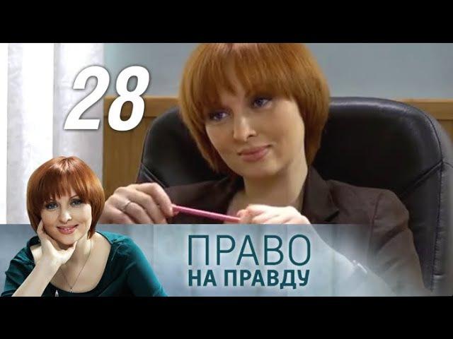 Право на правду. 28 серия (2012). Детектив, криминал