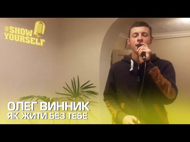 Олег Винник Як жити без тебе cover Віталік Сметанський ShowYourself