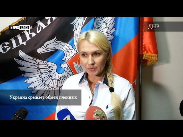 Украина срывает обмен пленных - Дарья Морозова