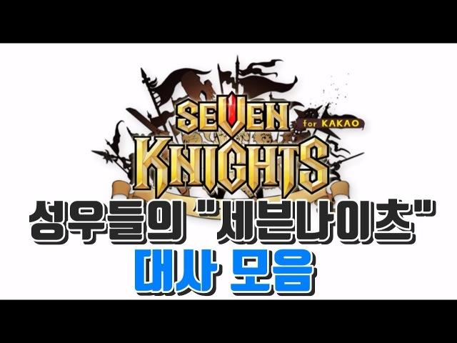 성우들의 세븐나이츠 대사 모음!! 영웅들과 하나가 된 완벽한 연기! 트레일러 (실베,카일,레이첼,루디,아킬라 등등!) [모바일게임 세나] - 시도 Seven Knights