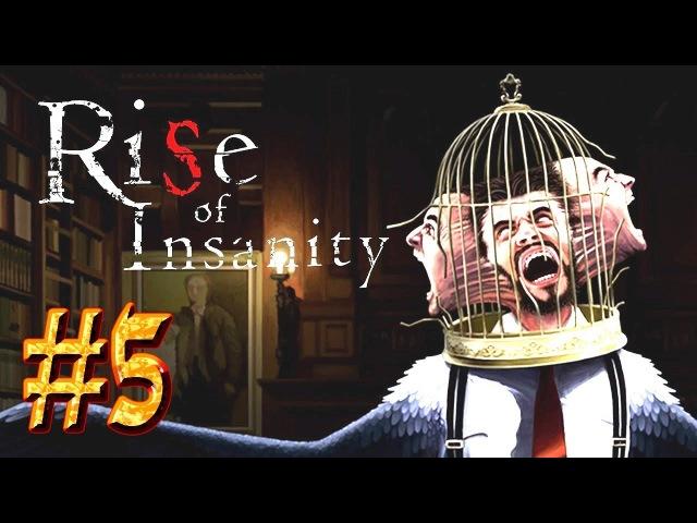 Rise of Insanity™ ► Амбивалентность ► Финал 5