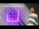 Ustinova DJ Groove Рисунками премьера аудио