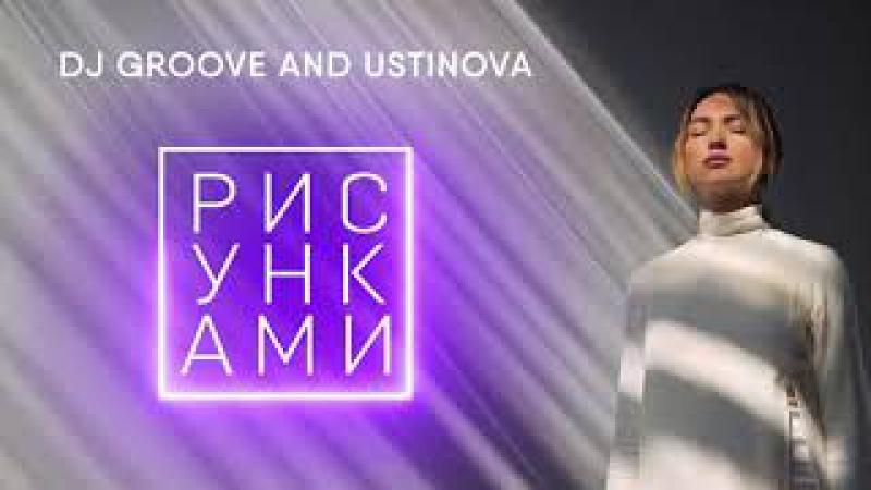 Ustinova DJ Groove Рисунками премьера аудио смотреть онлайн без регистрации