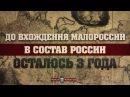 До вхождения Малороссии в состав России осталось 3 года Романов Роман
