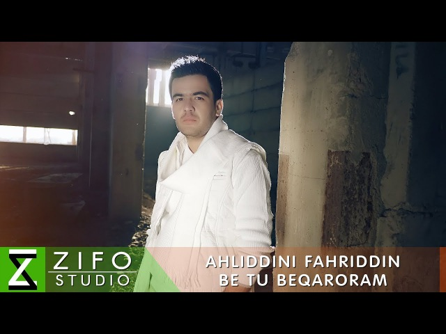 Ахлиддини Фахриддин - Бе ту бекарорам | Ahliddini Fahriddin - Be tu beqaroram