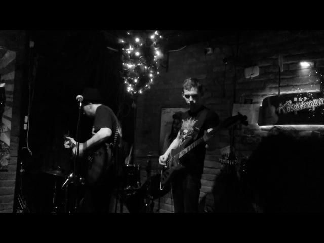 Стас Ленин [Band] - Дом (19.01.18 г.Гомель Бар Квартирник)
