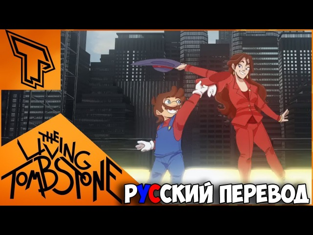 (RUS) Jump Up, Super Star! (The Living Tombstone Remix) Super Mario Odyssey