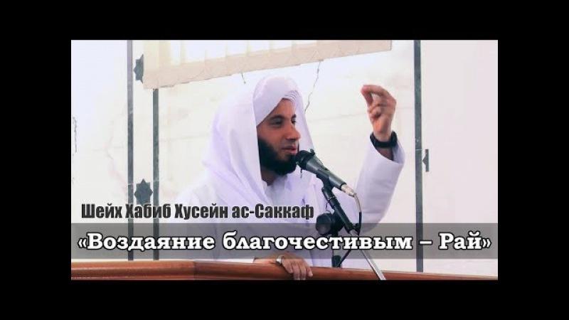ᴴᴰ Воздаяние благочестивым - Рай | Шейх Хабиб Хусейн ас-Саккаф | www.garib.ru