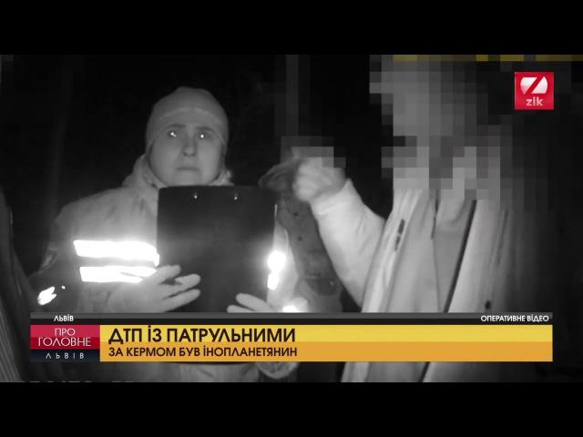 За кермом інопланетянин - п'яний водій пояснив причини аварії з патрульним авто