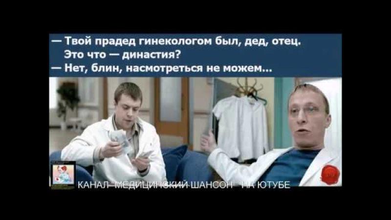 ДЕРЕВЕНСКИЙ ГИНЕКОЛОГ (прикольные частушки) исп Вовочка и Со