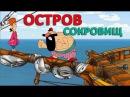 Остров сокровищ/ Карта капитана Флинта/ СЕРИЯ 1 (ОСТРОВ СОКРОВИЩ)