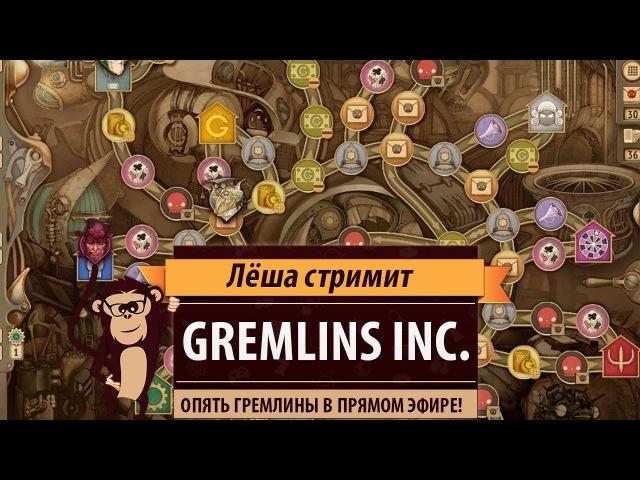 Gremlins inc.: партия на троих в прямом эфире