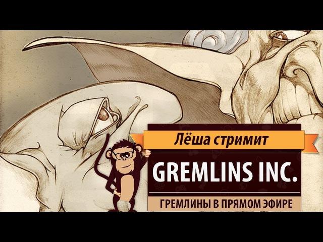 Лёша снова всем гадит и все гадят Лёше в стриме Gremlins inc.