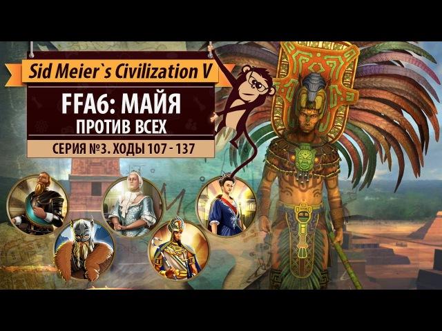 Майя против всех в FFA6! Серия №3: Битва за уголь (ходы 107-137). Sid Meier's Civilization V