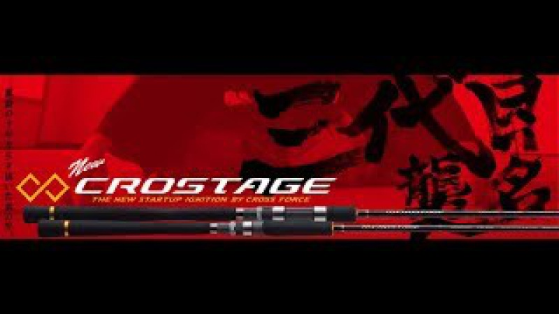 Внимание лайт Major Craft New Crosstage CRX T782ML