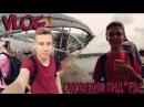 VLOG Залез на мачту корабля Охранник пидрас Жизнь в Киеве без денег