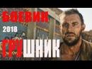 ГРУШНИК 1 СЕРИЯ ВОЕННЫЙ БОЕВИК 2018