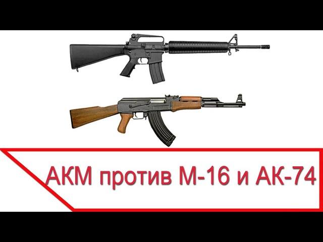 Вооружение солдата АКМ против М 16 и АК 74