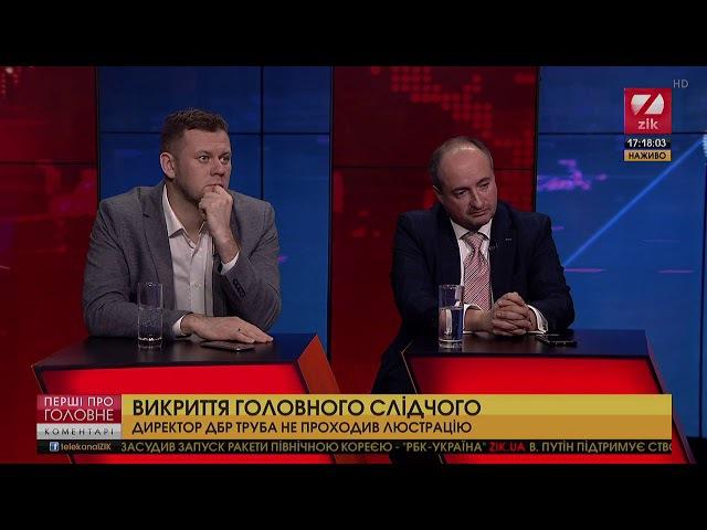 Про ефективність люстрації - Сергій Таран, Денис Казанський, Тетяна Козаченко, Р ...
