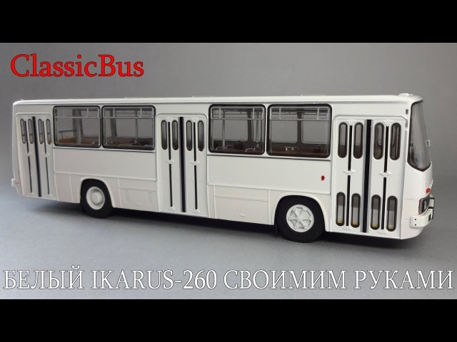 Ikarus 260 (ClassicBus)