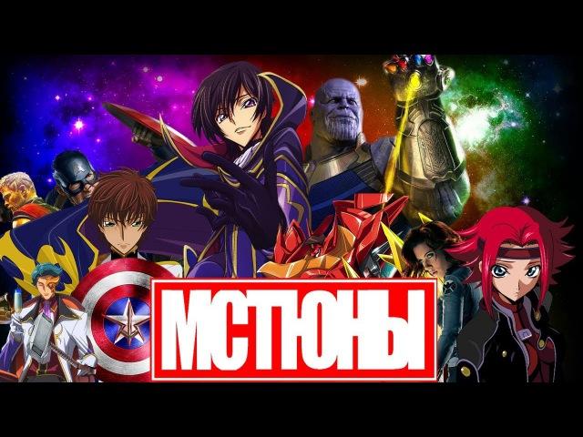 Трейлер/Пародия.Мстители 3 и Код Гиас:Война бесконечности.(Мстюны). Avengers 3 Code Geass trailer