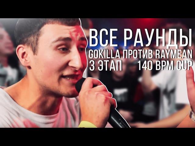 ВСЕ 2 РАУНДА GOKILLA против RAYMEAN 140 BPM CUP 3 ЭТАП ТЕКСТ