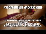 Телесная терапия в паре. Обучение как правильно делать чувственный, интимный массаж в паре мужчине, женщине.