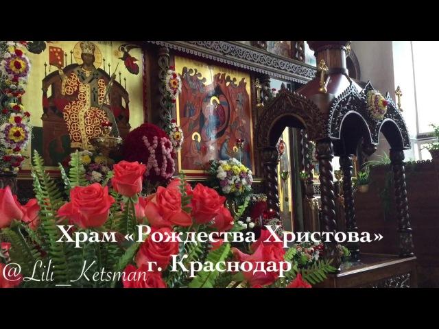 Воскресение Христово видевше.. Храм «Рождества Христова» г. Краснодар