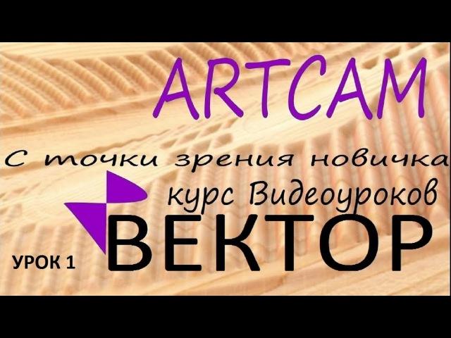 ARTCAM! ВЕКТОР Простейшые вектора, редактирование формы (урок 1)
