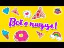 Все о пицце! Planeta-TV