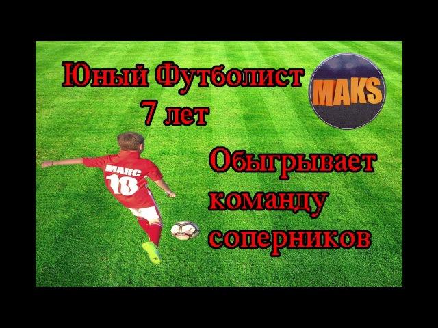 Young talented footballer 7 years beats the opposing team Юный русский талантливый футболист 7 лет