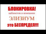 Блокируют кабинеты в elysium company по БЕСПРЕДЕЛУ!!! #элизиум беспредел отзывы