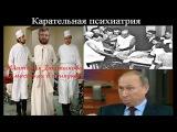 Карательная психиатрия. В Волгограде помещен в психушку Анатолий Болтыхов