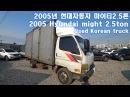 중고차수출 중고차수출 보내세요 2004년 현대자동차 마이티2 2 5톤 트럭입니다 200