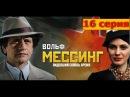 Вольф Мессинг Видевший сквозь время 16 серия