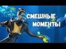 КУПЛИНОВ И SUBNAUTICA новый сезон/смешные моменты