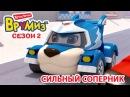 Мультфильмы для Детей Врумиз 2 Сильный соперник мультик 6