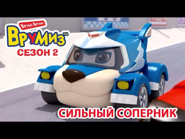 Мультфильмы для Детей - Врумиз 2 - Сильный соперник (мультик 6)