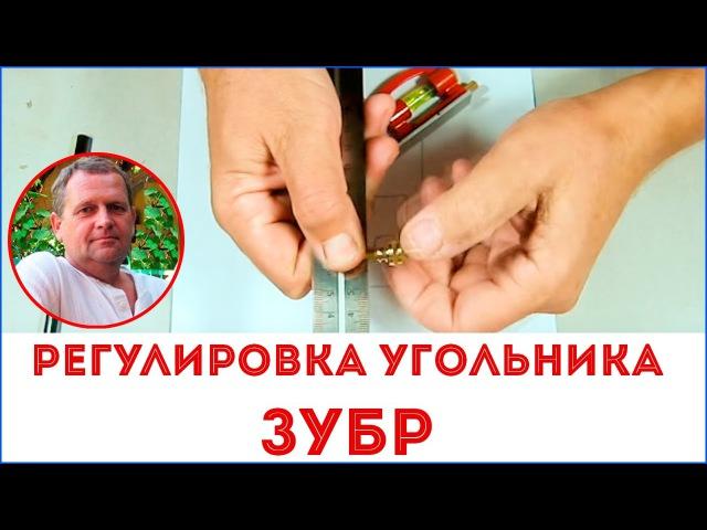 Регулировка угольника ЗУБР