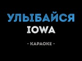 IOWA - Улыбайся (Караоке)