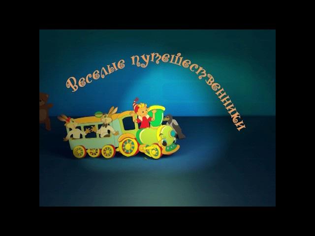 Детский танец веселые путешественники